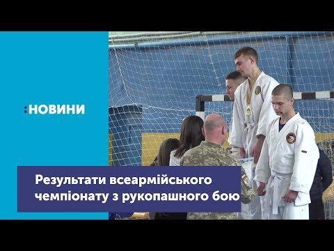 Телеканал UA: Житомир: У Житомирі завершився всеармійський чемпіонат з рукопашного бою