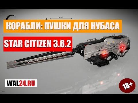 Star Citizen: Пушки для нубаса