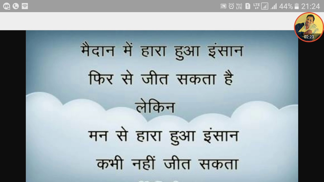 Best Inspirational Quotes About Life Best Inspirational Quotes It Will Change Your Life In Hindi