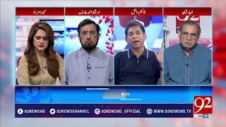 Whose going to win the battle between PTI vs PMLN in Coming elections |23 June 2018 | 92NewsHD