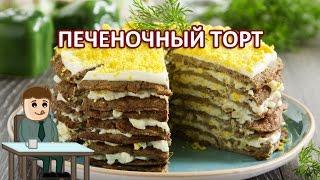 Печеночный торт. Как приготовить вкусный торт из печени