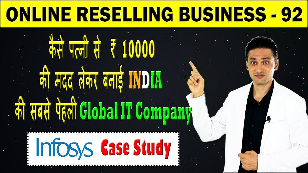 Infosys || कैसे पत्नी से  ₹ 10000 की मदद लेकर बनाई INDIA की सबसे पेहली Global IT Company || V-91||