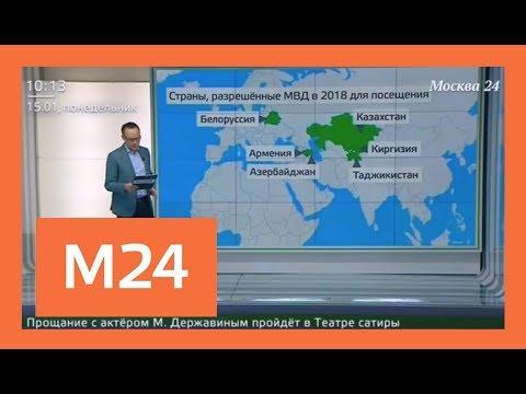 Российским полицейским разрешили отдыхать в 13-ти странах