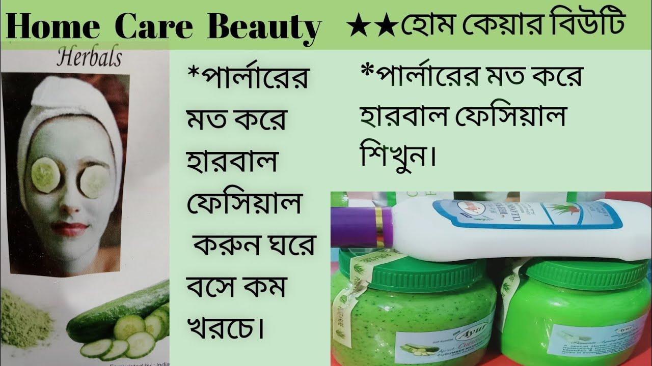 Download পার্লারের মত হারবাল ফেসিয়াল করুন ঘরে বসে।Ayur cucumber facial with aloe vera.