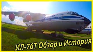 Советский транспортный самолет ИЛ-76Т обзор и история модели. Музей авиации в Киеве, Украина