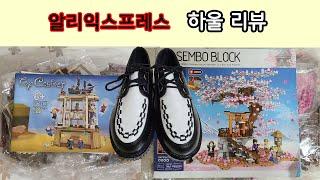 알리익스프레스에서 구매한 신발과 장난감 블럭 하울 리뷰
