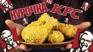 Как приготовить курочку KFC