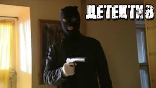"""СУПЕР ДЕТЕКТИВ! """"Ловушка для Мастера"""" Русские детективы, боевики"""