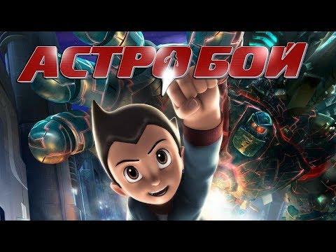Астробой / Astro Boy (2009) / Мультфильм / Мультик для всей семьи
