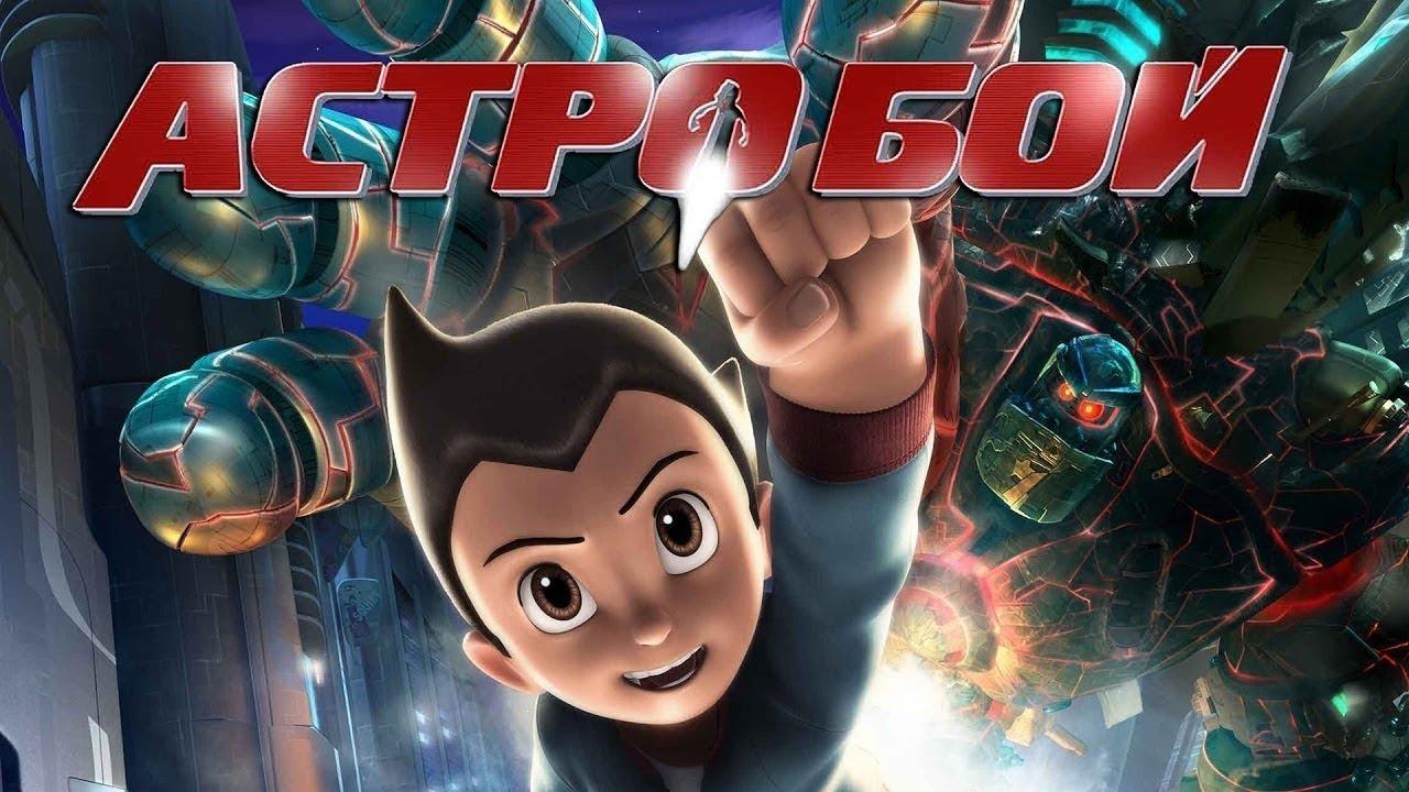 Астробой / Astro Boy (2009) / Мультфильм / Мультик для всей семьи ...