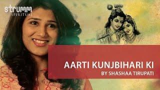 Aarti Kunjbihari Ki(Krishna Aarti) by Shashaa Tirupati