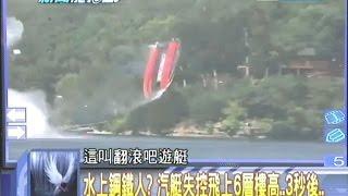 2014.08.27新聞龍捲風part5 「海、陸、空」驚險一瞬間4畫面!讓你捏把冷汗