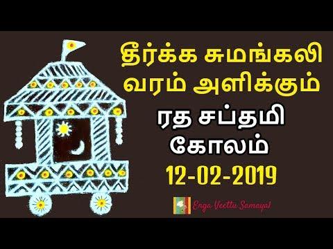 Ratha Saptami Kolam   Ratham Kolam With Dots   Simple Ther Kolam   Ratha Saptami 2019