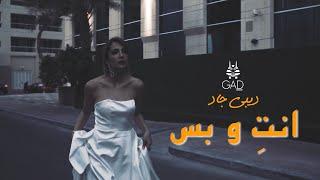 DB Gad - Enty w bas (Official Music Video) | ديبي جاد - انتِ و بس