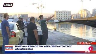 Γύρνα πίσω ρε ΜΛΚ: Τύπος έχασε το πλοίο live στον ΣΚΑΪ | Luben TV
