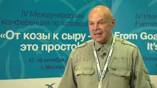 видео: Владимир Борев - интервью на IV Международной конференции по козоводству