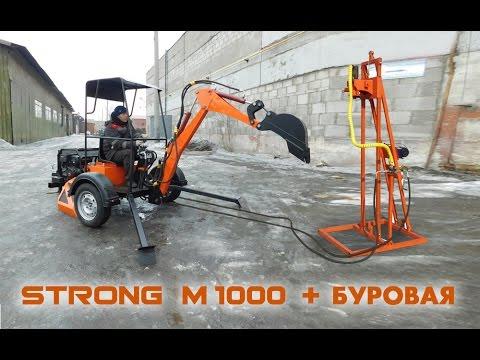 Прицепной мини экскаватор Стронг М + буровая Стронг Мини