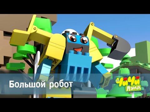 Чичилэнд - Большой робот