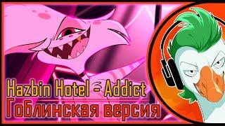 RUS COVER Hazbin Hotel Addict Гоблинская версия
