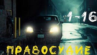 Остросюжетный фильм про беззаконие  Правосудие Погоня за ангелом  Русские детективы