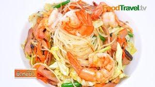 ผัดหมี่ซั่ว Long Life Noodle