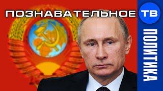 Коммунистическая мистика путинской Конституции (Познавательное ТВ, Артём Войтенков)