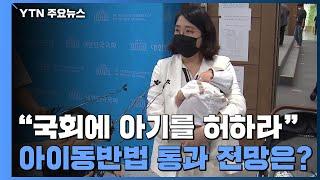 """[앵커리포트] """"국회에 아기를 허하라""""…"""