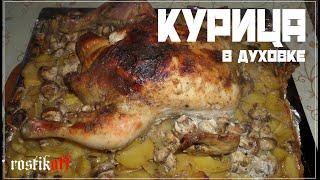"""Как приготовить КУРИЦУ с картошкой и грибами  в духовке пошаговый видео рецепт от """"Rostikoff"""""""