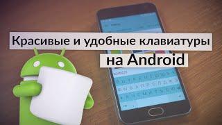 Самые удобные и красивые (Material Design) клавиатуры (keyboard) на Android