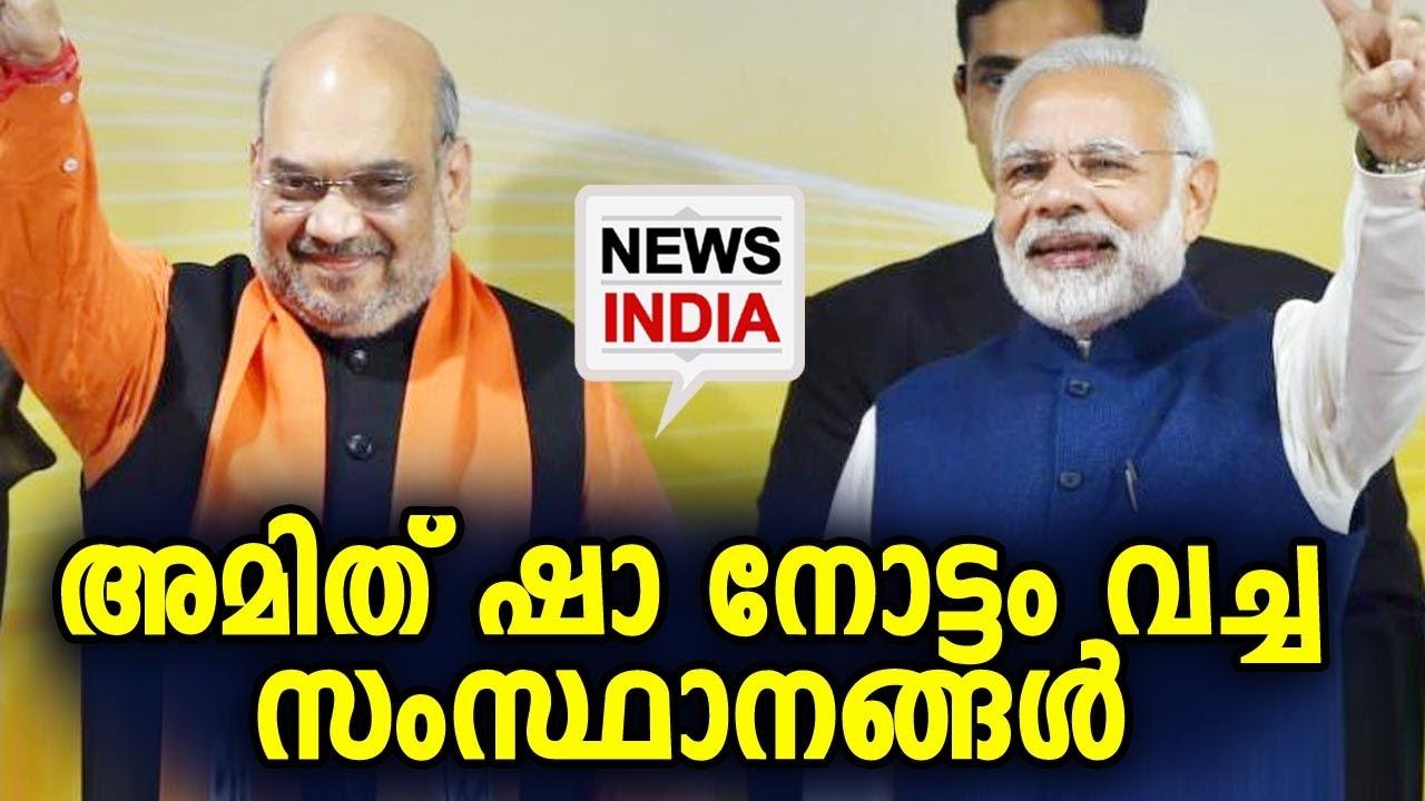 തെരഞ്ഞെടുപ്പിന് ഒരുങ്ങുന്ന 3 സംസ്ഥാനങ്ങൾ | AMIT SHAH | NEWS INDIA | NEWS INDIA MALAYALAM