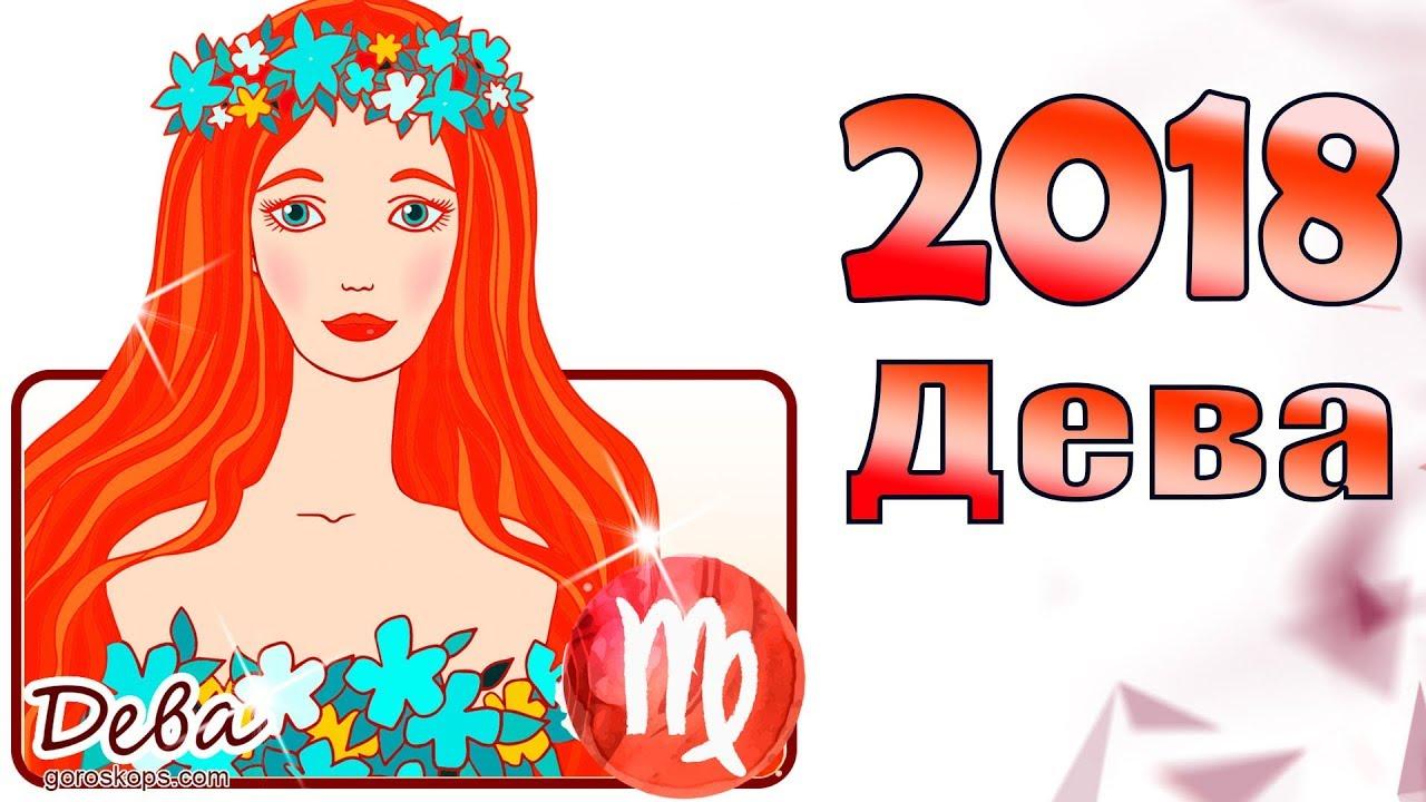 гороскоп годовой по знакам зодиака