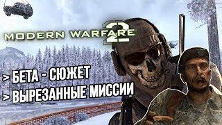 [Modern Warfare 2] ПЕРВОНАЧАЛЬНЫЙ сюжет и ВЫРЕЗАННЫЕ МИССИИ