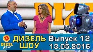 Дизель шоу - полный выпуск 12 от 13.05.16 | Дизель Студио Украина