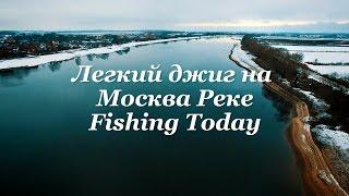 Легкий джиг на Москва Реке - Fishing Today