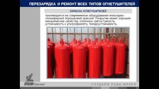 Бизнес план заправки огнетушителей бизнес план писать