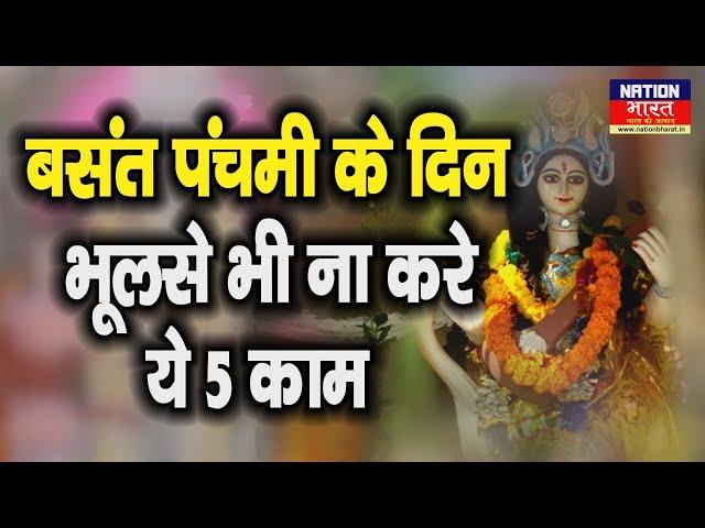 Vasant Panchami का हो रहा आगमन, क्या है शुभ मुहूर्त,  कैसे करें मां सरस्वती की आराधना, जाने सब कुछ