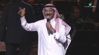 Abade Al Johar … Qalo Tara | عبادي الجوهر … قالوا ترى - حفل الرياض 2018