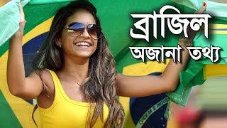 ব্রাজিল সম্পর্কে মজার ২০ টি তথ্য | 20 Interesting Facts About Brazil in Bangla