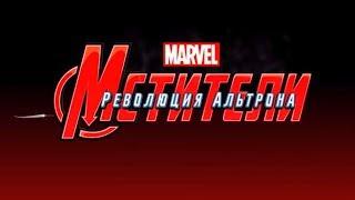 Марвел | Мстители: Революция Альтрона | Серия 1 Сезон 3 - Адаптация
