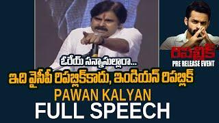 Power Star Pawan Kalyan Powerful Speech At Republic Movie Pre Release Event   Sai Dharam Tej   NTV