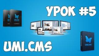 Движок UMI.CMS | Урок #5 - Использование макросов в php-шаблонизаторе