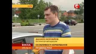 Особенности обучения и вождения авто для иностранцев в Киеве - Штурман&СТБ