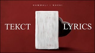 Download HammAli & Navai - Прятки (LYRICS/ТЕКСТ) Mp3 and Videos