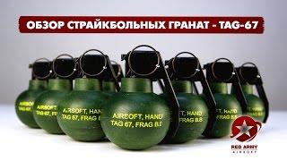 Обзор страйкбольных гранат TAG-67 от TAG Inn. Airsoft Pyrotechnics TAG-67 airsoft grenade