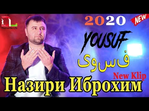 Naziri Ibrohim- Pirohani Yousuf - یوس2019