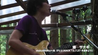 M8 蛹 -サナギ- Performed by suzumoku+航(Live at Fuji Rock Festival '12)