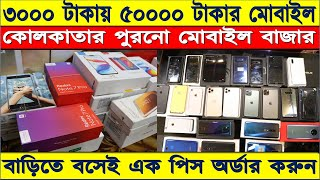 ৩০০০ টাকায় ৫০০০০ টাকার মোবাইল-Second Hand Mobile Market-kolkatar purono mobile bazar.