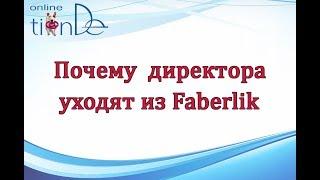 Директор Фаберлик ушла из компании!