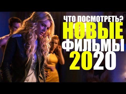10 КЛАССНЫХ НОВЫХ ФИЛЬМОВ 2020, КОТОРЫЕ УЖЕ ВЫШЛИ! ЧТО ПОСМОТРЕТЬ? ТОП 10 ЛУЧШИХ ФИЛЬМОВ - Видео онлайн