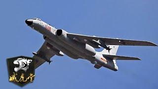 轰-6已首飞52年!如今发展出10多种型号 战力持续提升!「威虎堂」20201226 | 军迷天下 - YouTube